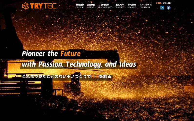 株式会社トライテック様イメージ