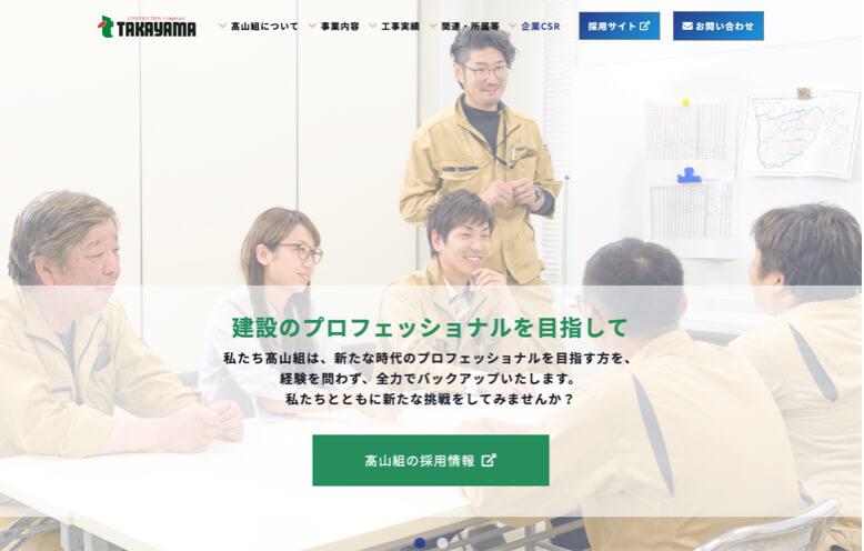 株式会社高山組様イメージ