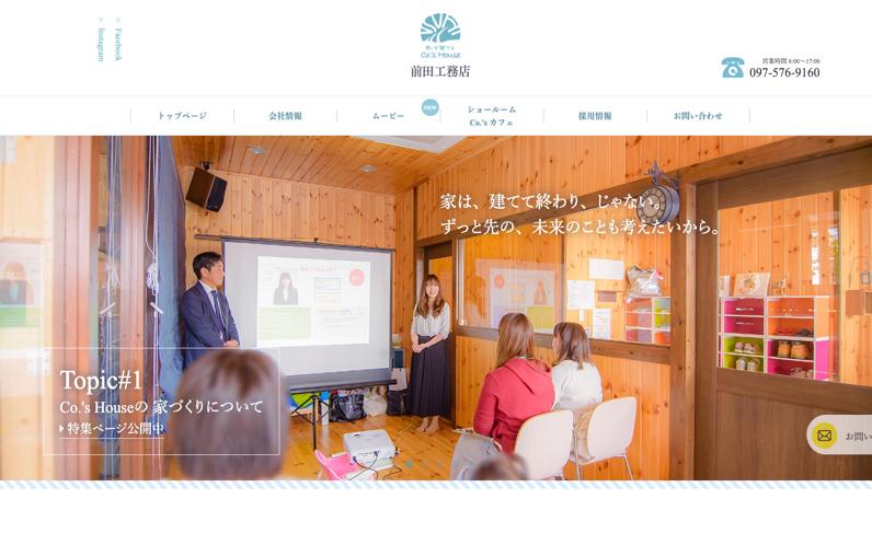 株式会社前田工務店様イメージ