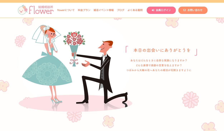 結婚相談所 flower様イメージ