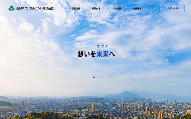 西日本コンサルタント株式会社様イメージ